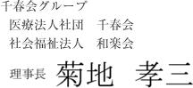 医療法人社団 千春会 理事長 菊地孝三