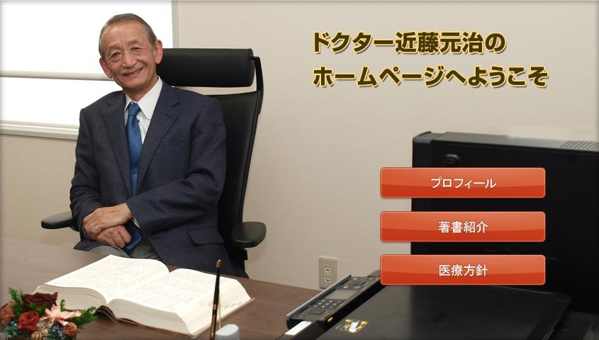 近藤元治 ホームページ