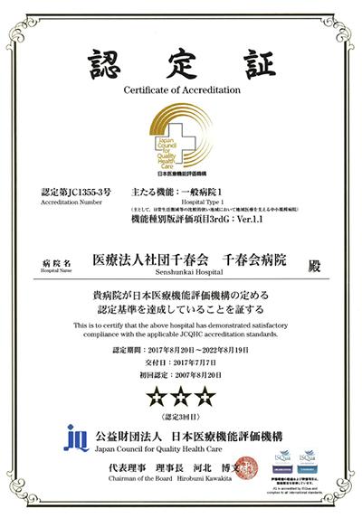 千春会病院は病院機能評価(3rdG:Ver.1.1)に更新認定されました