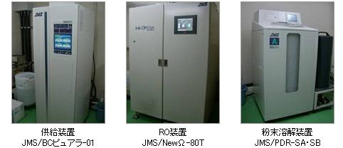 透析センターの主要機器(2)