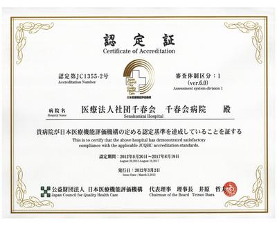 千春会病院は病院機能評価(バージョン6)へ更新認定されました